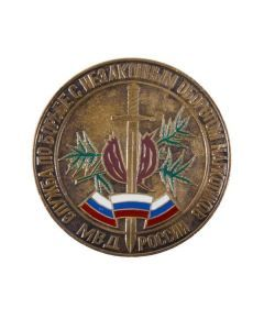 Russian Army DEA Award Table Medal