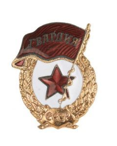 USSR Elite Guard Badge