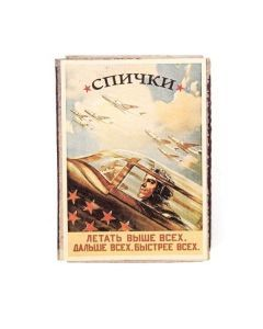 Vintage USSR Air Force Matchbox