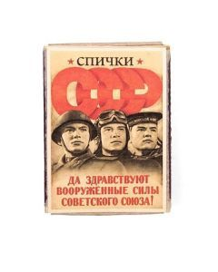 Vintage USSR Armed Forces of Soviet Russia Matchbox