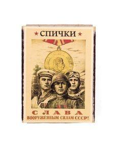 Vintage Soviet Army Glory Matchbox